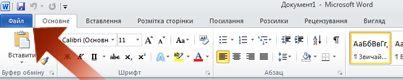 Стрілка, що вказує на вкладку «Файл» у застосунку Word