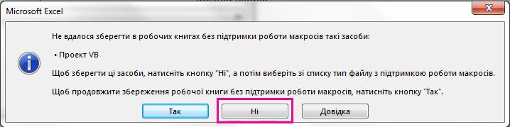 У діалоговому вікні проекту б. натисніть кнопку ні.