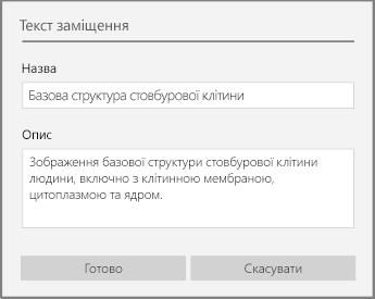 Діалогове вікно для додавання тексту заміщення в програмі OneNote для Windows10.