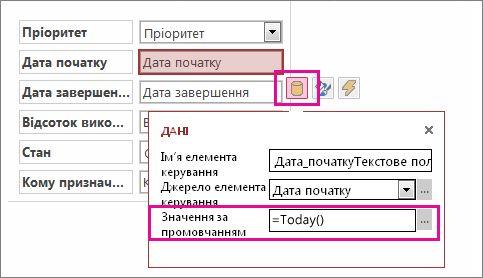Установлення стандартного значення поля дати в Access