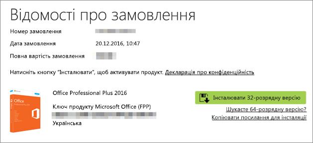 """Кнопка """"Інсталювати"""" на сторінці """"Відомості про замовлення"""" порталу """"Home Use Program– Українська версія"""""""