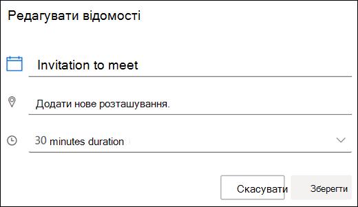"""Діалогове вікно """"редагування запрошення"""""""