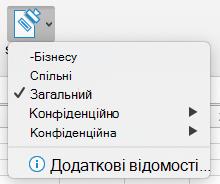 """Кнопка """"чутливості"""" з відображеними параметрами конфіденційності"""