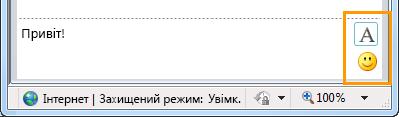 Кнопки форматування миттєвих повідомлень