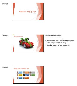 Відображення супровідних матеріалів у програмі Word