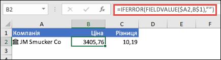 """Отримання ціни на акції компанії та пропускання помилок за допомогою формули =IFERROR(FIELDVALUE($A2;B$1);"""""""")"""
