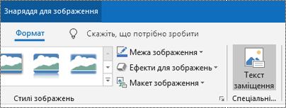 "Кнопка ""Текст заміщення"" на стрічці Outlook для Windows"