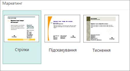 Шаблони маркетингових листівок для програми Publisher.