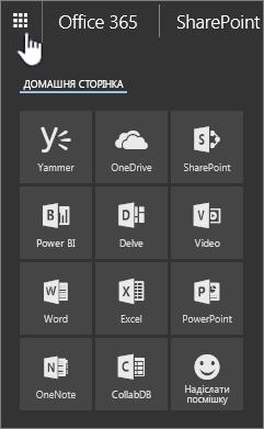 Відкритий запускач програми SharePoint Online із виділеною кнопкою запускача