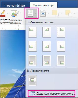 На вкладці «Формат рисунка» розташування та інші параметри розмітки, буде виділено.