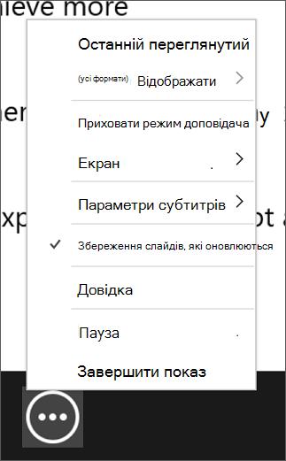 """У меню """"Додаткові варіанти показу слайдів"""" виберіть параметр """"зберегти слайди""""."""