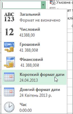 """пункт """"Короткий формат дати"""" у списку числових форматів"""