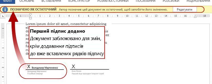 До документа додано перший підпис, і таким чином, він заблокований для змін