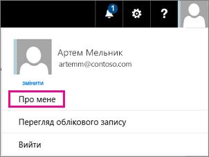 Знімок екрана: меню облікового запису користувача в Office365