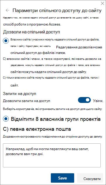 Знімок екрана: панель параметрів спільного доступу до сайту.