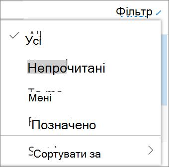 На знімку екрана показано всі прапорець в елементі керування Filte для повідомлень електронної пошти.