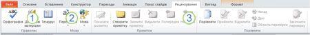 вкладка «рецензування» на стрічці у програмі powerpoint 2010.