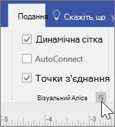 """Знімок екрана: параметр """"подання"""" в режимі динамічної сітки та точок з'єднання"""