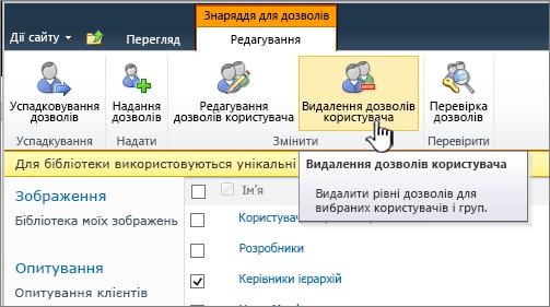 """Кнопка """"Видалення дозволів користувача"""""""