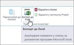 """Виділена кнопка """"Експортувати до Excel"""" на стрічці в SharePoint"""