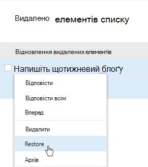 Знімок екрана: меню для відновлення видалених елементів