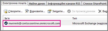 Обліковий запис у діалоговому вікні ''Параметри облікових записів'' програми Outlook 2013