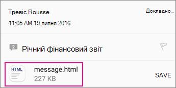 Засіб перегляду OME з ОС Android поштову програму 1