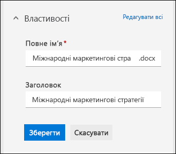 Редагуйте всі властивості файлу в бібліотеці документів