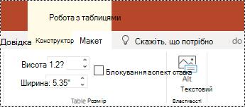"""Кнопка """"текст заміщення"""" на стрічці для таблиці у веб-програмі PowerPoint Online."""