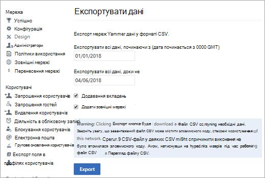 Експорт сторінка, на якій показано параметри експорту