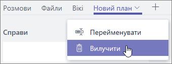 """Знімок екрана: розкривне меню вкладки з параметром """"Вилучити"""""""