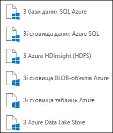 Отримання даних із програми Microsoft Azure