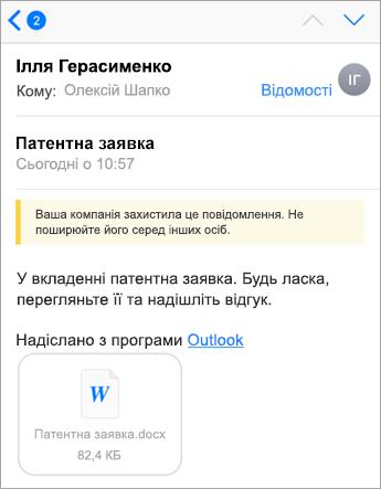 Порада безпеки: ваша компанія захистила це повідомлення з Office 365.