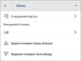 """Команда """"Абзац"""" із параметрами форматування"""