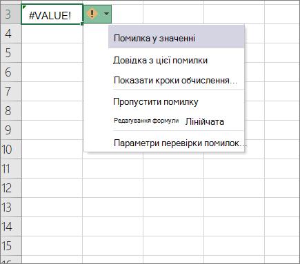 Розкривний список, що відображається поруч із піктограмою трасування