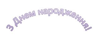 """Зразок об'єкта WordArt із вигнутим написом """"З днем народження"""""""