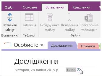 Знімок екрана: змінення позначки часу на сторінці в програмі OneNote2016.