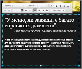 Приклад основного тексту в конструкторі GoDaddy