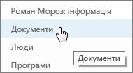 Вибір документів з особистого сайту