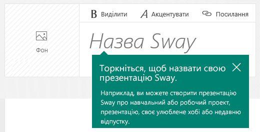 Підказка до назви в сюжеті Sway