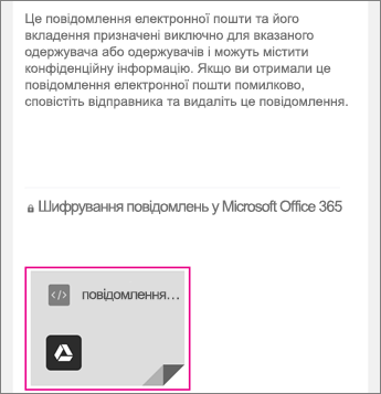 Шифрувальник OME з Gmail (1)