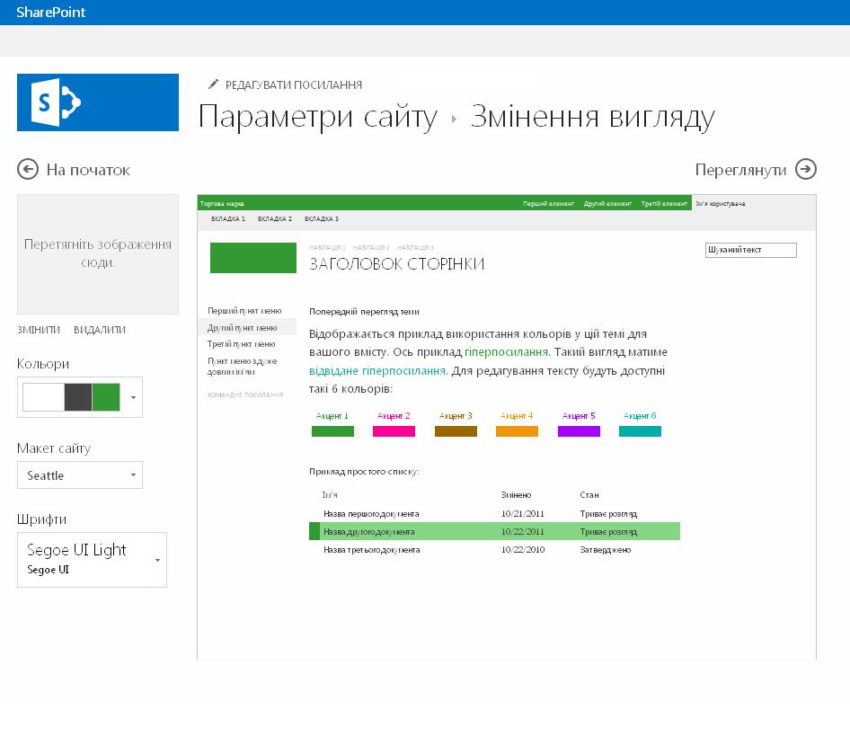 Змініть колір, макет і тему сайту публікації SharePoint.