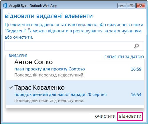 """Діалогове вікно """"Відновлення видалених елементів"""" веб-програми Outlook Web App"""