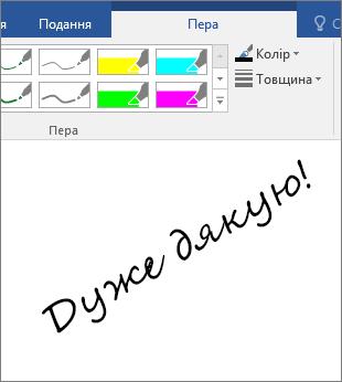 Приклад слів, написаних від руки, у документі Word