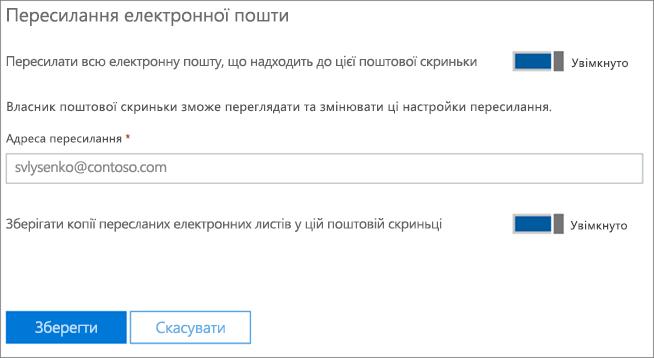 Знімок екрана: введення адреси електронної пошти для пересилання