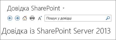 Довідка SharePoint 2013 області заголовка