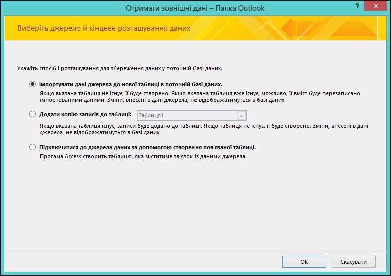 Ви можете імпортувати дані, додати їх або створити зв'язок із папкою Outlook.