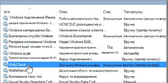 Services. msc з WebClient виділено