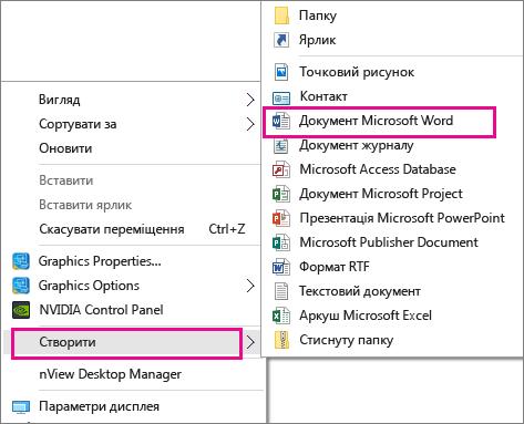 """З контекстного меню робочого стола виберіть команду """"Створити"""", а потім виберіть програму, у якій потрібно створити документ."""