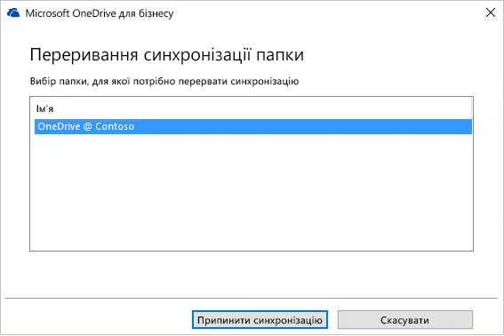 Знімок екрана: діалогове вікно переривання синхронізації папки